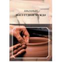 Cyrillisch schrift