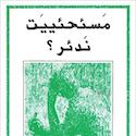Arabisch schrift
