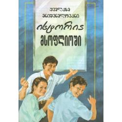 Het allerbelangrijkste verhaal voor kinderen, Georgisch