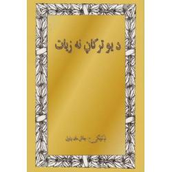 Pashtoe, Boek, Meer dan een timmerman, J. McDowell