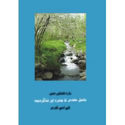 Urdu, Bijbelstudie, 12 weken Bijbel overzicht