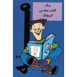 Farsi/Perzisch, Kinderbijbel, Manna - een mini Bijbel
