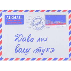 Een brief voor jou! Roma