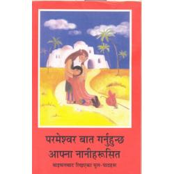 Kinderbijbel, Nepalees