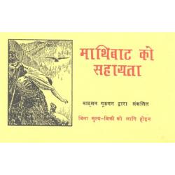 Tractaat, Nepalees