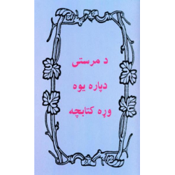 Pashtoe, Traktaatboekje, Klein boekje met hulp