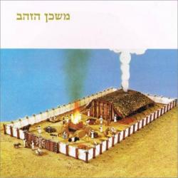 Hebreeuws, Brochure, Huis van Go(u)d, J. Rouw