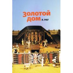 Russisch, Brochure, Huis van (G)oud, J. Rouw