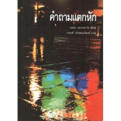 Levensbelangrijke vragen, Thai