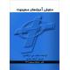 Farsi/Perzisch, Bijbelstudie, Introductie chr. geloof, M.J. Erickson