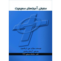 Farsi/Perzisch, Bijbelstudie, Introductie christelijke leerstellingen, M.J. Erickson