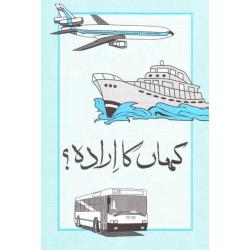 Urdu, Boek, Waarheen onderweg?