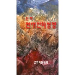 Chinees (modern), Bijbelgedeelte, Nieuwe Testament, Paperback