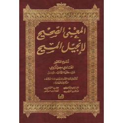 Arabisch, Bijbelgedeelte, De evangeliën en Handelingen der Apostelen, Harde kaft