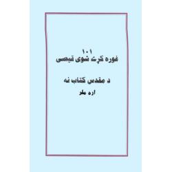 Pashtoe, Bijbelverhalen