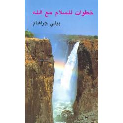 Arabisch, Traktaat, Stappen naar vrede met God, Billy Graham
