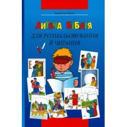 Tjechisch, Kinderbijbel, Kleurbijbel, M. Paul