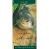 Arabisch, Brochure, Mijn leven tussen angst en hoop, Inge Wende