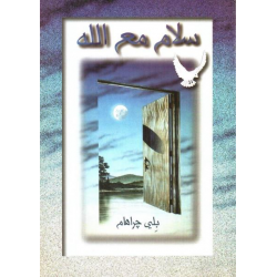 Vrede met God, Arabisch