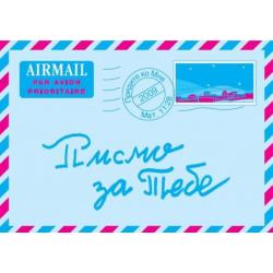 Macedonisch, Brochure, Een brief voor jou!