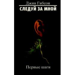 Russisch, Bijbelstudie, Volg Mij , J. Gibson