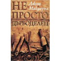 Bulgaars, Boek, Meer dan een timmerman, Josh McDowell