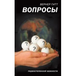 Russisch, Boek,Vragen die steeds weer gesteld worden, Werner Gitt