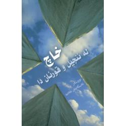 Koerdisch-Sorani, Brochure, Het kruis in het evangelie en koran, Iskander Jadeed