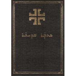 Armeens, Bijbel met Aprocriefe boeken