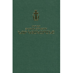 Armeens-Oost, Bijbelgedeelte, Nieuw Testament, Klein formaat