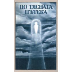 Bulgaars, Bijbels Dagboek