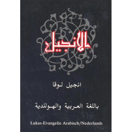 Evangelie van Lukas, Arabisch