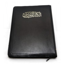 Arabisch, Bijbel, New van Dycke, Groot formaat, Luxe uitgave met rits