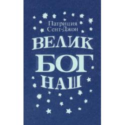 Russisch, Kinderboek, Wil je het geloven?, Zo groot is God!, Patricia St. John