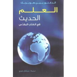 Moderne wetenschap in de Bijbel, Arabisch