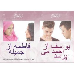 Farsi/Perzisch, Traktaat, Yusuf vraagt Dauda - Fatima vraagt  Ladi, Dr. Andreas Maurer