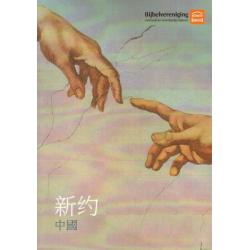 Chinees (modern), Bijbelgedeelte, Nieuw Testament, Klein formaat, Paperback