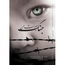 Dari, Boek, Oorlog was mijn erfenis, L. Meerhof – G. Emadi