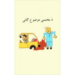 Pashtoe, Brochure, Vergeving doet er toe!