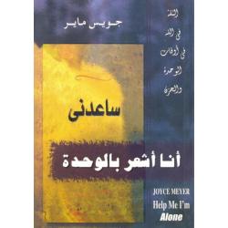 Arabisch, Boek, Help me I'm alone, Joyce Meyer
