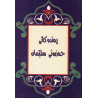 Koerdisch-Sorani, Bijbelgedeelte, Spreuken van Salomo