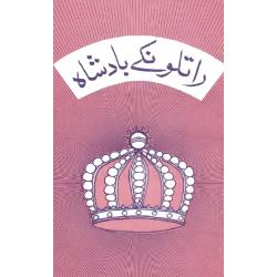 Pashtoe, Brochure, De koning komt
