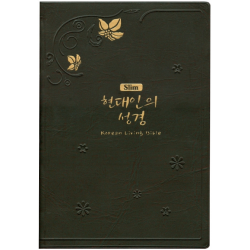Koreaans, Bijbel, Living Bible, Medium formaat, Soepele kaft, Duimgrepen