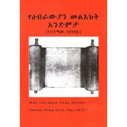 Amhaars, Boek, Brief aan de Hebreeën, Hamilton Smith