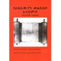 Amhaars, Bijbelstudie, Brief aan de Hebreeën, Hamilton Smith