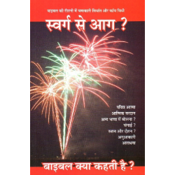 Hindi, Brochure, In vuur en vlam, E.H.W. Luimes