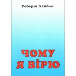 Oekraïens, Brochure, Waarom ik geloof, Robert A. Laidlaw