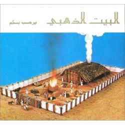 Arabisch, Brochure, Huis van Go(u)d, J. Rouw