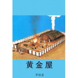 Chinees (modern), Brochure, Huis van Go(u)d, J. Rouw