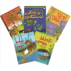 Arabisch, Kinderboekje, diverse titels